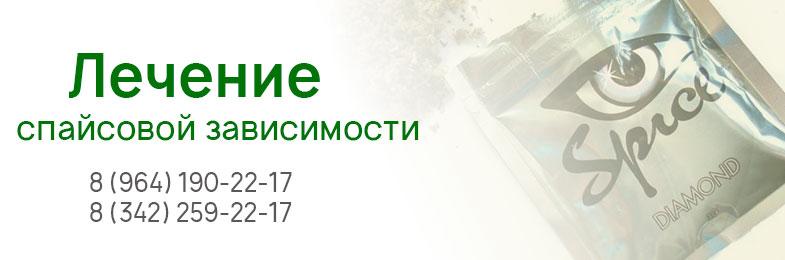 лечение спайсовой зависимости в Перми