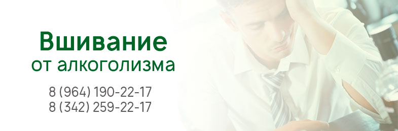 Вшивание от алкоголизма в Перми